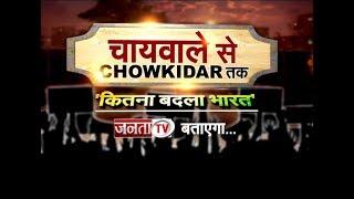 #Chaiwala से #Chowkidar तक  क्या है देश का मिजाज जानेंगे चायवाले से चौकीदार तक मंगलवार शाम 6.00 बजे