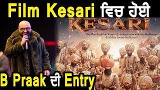 B Praak ਕਰਨਗੇ Kesari ਨਾਲ Bollywood Debut | Akshay Kumar | Dainik Savera