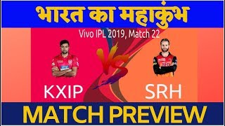 IPL2019 | KXIPvsSRH | Can KXIP Bastmen Face the Afghani Spinners' Challenge?