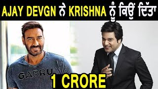Krushna Abhishek ਨੂੰ Ajay Devgan ਨੇ ਦਿੱਤਾ 1 Crore   Dainik Savera