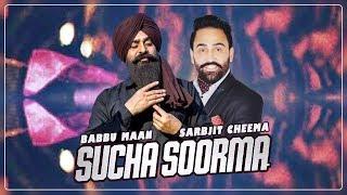 Sucha Soorma | Babbu Maan | Sarabjit Cheema | New Movie | Dainik Savera