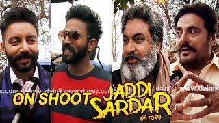 Jaddi Sardar l On Shoot Interview Sippy Gill l Dilpreet Dhillon l Guggu l Hobby  l Dainik Savera