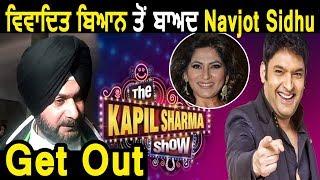 Kapil ਦੇ Show  ਵਿੱਚੋ  Navjot Singh Sidhu ਹੋਏ ਬਾਹਰ ? l Dainik Savera
