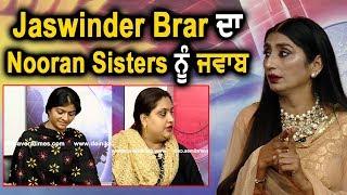 Exclusive :  Jaswinder Brar Reply To Nooran Sisters | Dainik Savera