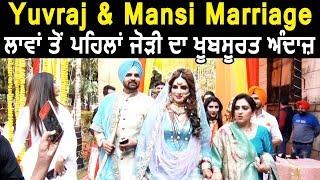 Exclusive: Yuvraj & Mansi Marriage | ਲਾਵਾਂ ਤੋਂ ਪਹਿਲਾਂ ਜੋੜੀ ਦਾ ਖੂਬਸੂਰਤ ਅੰਦਾਜ਼ | dainik savera
