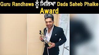 Guru Randhawa ਨੂੰ Baba Saheb Phalke Award 2019 ਨਾਲ ਗਿਆ ਨਵਾਜ਼ਿਆ | Dainik Savera