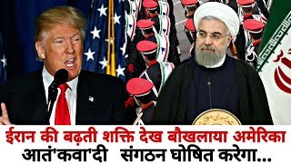 एक बार फिर ईरान और अमेरिका आमने-सामने! Iran and America once again face a face-to-face!