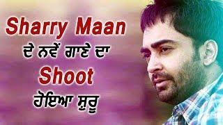 Sharry Maan ਦੇ ਨਵੇਂ ਗਾਣੇ ਦਾ Shoot ਹੋਇਆ ਸ਼ੁਰੂ | Vadda Grewal ਦੇਣਗੇ ਸਾਥ | Dainik Savera