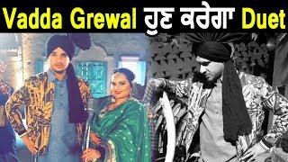 Vadda Grewal ਦਾ ਨਵਾਂ Duet ਹੋਵੇਗਾ  Deepak Dhillon ਦੇ ਨਾਲ | Dainik Savera