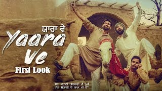 Yaara Ve | First Look | Yuvraj Hans | Gagan Kokri | Monica Gill | Dainik Savera