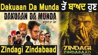 Dakuaan Da Munda  ਤੋਂ ਬਾਅਦ Mintu Gurusaria ਲੈਕੇ ਆ ਰਹੇ  Zindagi Zindabaad | Dainik Savera