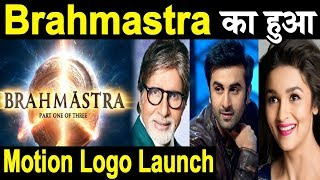 Brahmastra का हुआ  Motion Logo Launch | Amitabh Bachan | Ranbir Kapoor | Alia Bhatt | Dainik Savera