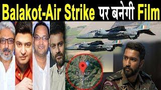 Balakot Air Strike पर बनेगी Film | Vicky Kaushal कर सकते हैं Lead | Dainik Savera