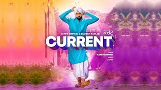Current | Manje Bistre 2 | New Song | Gippy Grewal | First Look | Dainik Savera
