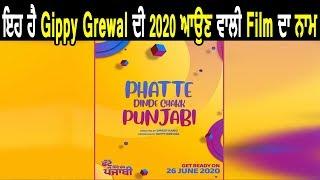 Gippy Grewal ਦੀ 2020 'ਚ ਆਉਣ ਵਾਲੀ Movie ਦਾ ਨਾਮ ਹੋਵੇਗਾ Phatte Dinde Chakk Punjabi| Dainik Savera