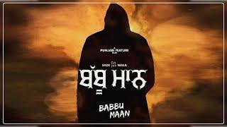 Babbu Maan ਦੀ ਜ਼ਿੰਦਗੀ ਨਾਲ ਜੁੜੀ Film | Sade Pind Wala Babbu Maan | Dainik Savera