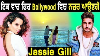 Panga | Jassie Gill | Kangna Ranaut | New Upcoming Bollywood Movie | Dainik Savera