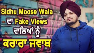 Sidhu Moose Wala ਨੇ ਦਿਤਾ Fake Views ਲੈਣ ਵਾਲੇ Singers ਨੂੰ  Reply l Dainik Savera