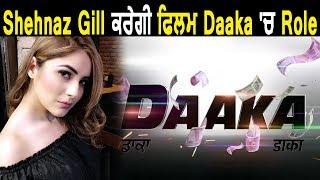 Shehnaz Gill ਦਏਗੀ ਸਾਥ Gippy Grewal ਤੇ Zareen Khan ਦਾ | Daaka | Dainik Savera