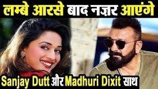 लम्बे अरसे बाद Kalank में नज़र आएंगे Sanjay Dutt और Madhuri Dixit एक साथ | Dainik Savera