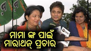 Babushan, Aparajita Mohanty and Aparajita Sarangi Exclusive-PPL News Odia-Bhubaneswar