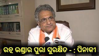 Sj. Pinaki Mishra Exclusive on Puri Election - Sambit Patra vs Pinaki Mishra