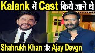 क्या है कारण Kalank में  Shahrukh Khan और Ajay Devgn के न होने का ? | Dainik Savera