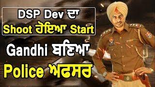 DSP DEV ਦੀ Shooting ਸ਼ੁਰੂ , 2019 ਚ ਹੋਵੇਗੀ  Release l Dainik Savera