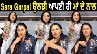 Sara Gurpal Fighting with her Mom l Video Viral l Dainik Savera