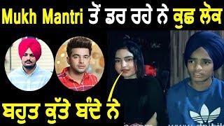 Mukh Mantri  &  Sony ਨੇ ਦਿਤਾ Punjabi Singers ਨੂੰ ਕਰਾਰਾ ਜਵਾਬ l Dainik Savera