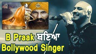 B Praak Gets Entry into Bollywood with Akshay Kumar l Teri Mitti l Dainik  Savera