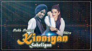 Kinniyan Saheliyan l New Punjabi Song l Mukh Mantri Ft. Akira l Dainik Savera