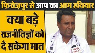 Ferozepur से AAP उम्मीदवार Harjinder Kaka के साथ ख़ास बातचीत