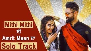 Mithi Mithi ਸੀ Amrit Maan ਦਾ Solo Track | ਕਿਵੇਂ ਹੋਈ Jasmine ਦੀ ਇਸ ਗਾਣੇ 'ਚ Entry? | Dainik Savera