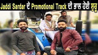 Jaddi Sardar ਦੇ Promotional Track  ਦੀ ਸ਼ੁਰੂ ਹੋਈ ਭਾਲ | Sippy Gill | Dilpreet Dhillon |  Dainik Savera