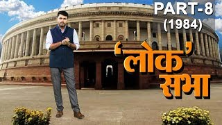 Lok Sabha Election: आठवीं लोकसभा चुनाव की कहानी? II History of Eighth Lok Sabha Election ll