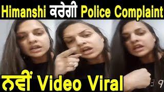Himanshi Khurana ਨੇ ਦਿੱਤੀ Police Complaint ਕਰਵਾਉਣ ਦੀ ਧਮਕੀ | Video ਹੋਈ Viral | Dainik Savera