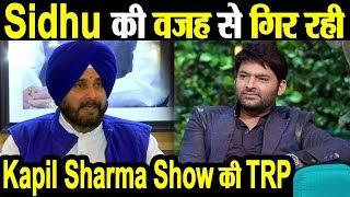 The Kapil Sharma Show TRP Graph Going Down Due To Navjot Singh Sidhu | Dainik Savera