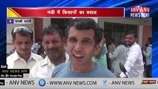 मंडी में किसानों का बवाल || ANV NEWS CHARKHI DADRI - HARYANA