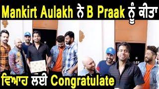 Mankirt Aulakh ਨੇ B Praak ਨੂੰ ਕੀਤਾ ਵਿਆਹ ਲਈ Congratulate | Dainik Savera