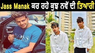 Jass Manak ਕਰ ਰਹੇ ਕੁਝ ਨਵੇਂ ਦੀ ਤਿਆਰੀ | 13 April ਨੂੰ ਕਰਨਗੇ Reveal | Dainik Savera