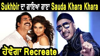 Sauda Khara Khara ਹੋਵੇਗਾ Recreate | Akshay  ਤੇ Kareena  ਕਰਨਗੇ Feature | Dainik Savera