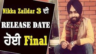Nikka Zaildar 3 ਦੀ Ammy Virk ਨੇ Release Date ਕੀਤੀ Reveal | Dainik Savera