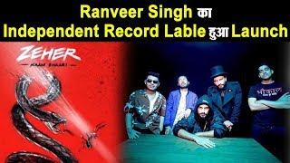 Ranveer Singh ने किया IncInk Records Launch | Zeher होगा First Song | Dainik Savera