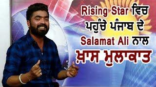 Exclusive : Salamat Ali l Rising Star 2019 l Full Interview l Dainik Savera