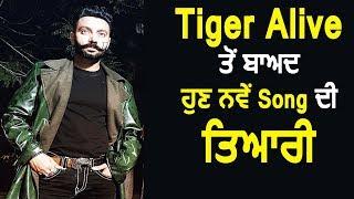 Tiger Alive ਤੋਂ ਬਾਅਦ Sippy Gill ਕਰ ਰਹੇ ਨਵੇਂ Song ਦੀ ਤਿਆਰੀ   Western Penduz   Dainik Savera