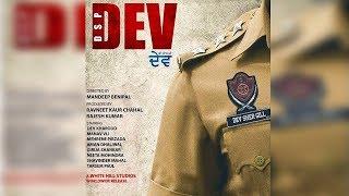 DSP Dev ਦੀ first Look  ਹੋਈ Reveal  l Dev Kharoud l Manav Vij l Dainik Savera