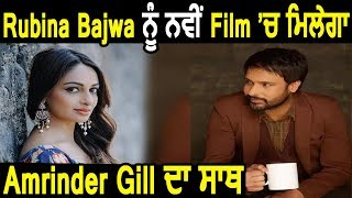 Rubina Bajwa & Amrinder Gill Coming Together for the Very First Time l Dainik Savera