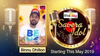 Savera Idol : Binnu Dhillon Wishes Good Luck To Contestants | Season 1 | Dainik Savera