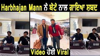 Harbhajan Mann & Avkash Mann Shabad Singing Video Getting Viral on Social Media l Dainik Savera